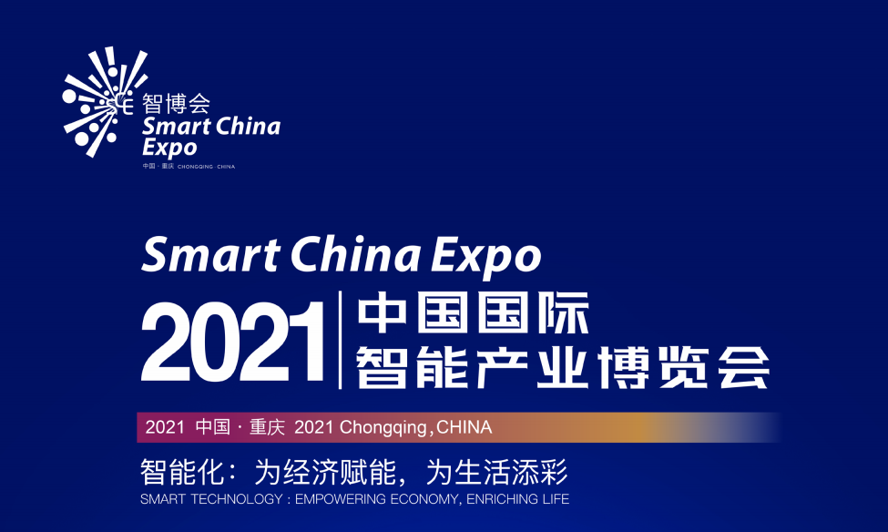 Call for Participants   Smart China Expo 2021 in Chongqing - Aug 23-26,  2021   China-Italy Chamber of Commerce